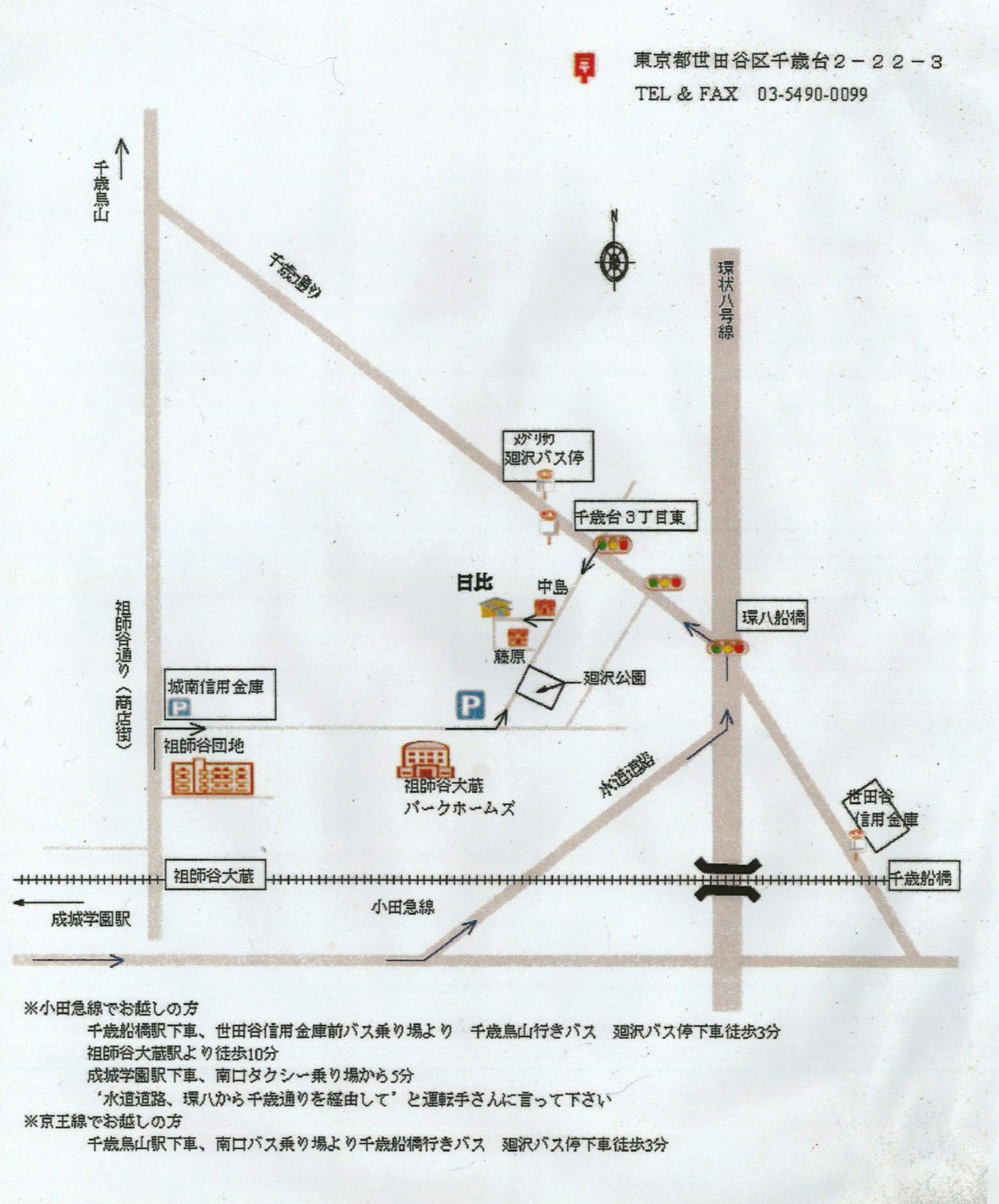 世田谷教室地図